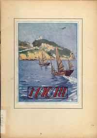 MACAU     Exposição Colonial Portuguesa – Antuérpia 1930