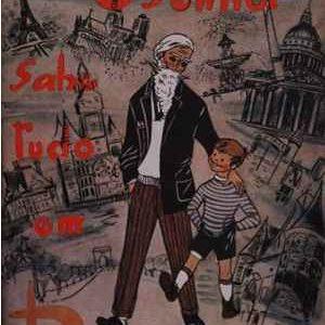 O SENHOR SABE TUDO EM PARIS  Isaura Correia Santos  1959